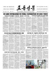 thumbnail of rodong-2018-05-22.pdf