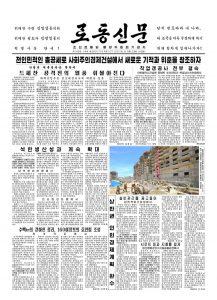 thumbnail of rodong-2018-05-23.pdf