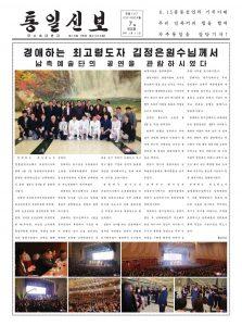 thumbnail of tonil sinbo 2018-04-07