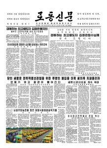 thumbnail of rodong-2018-06-18.pdf