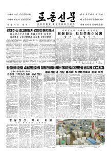 thumbnail of rodong-2018-06-23.pdf