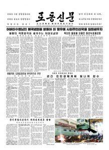 thumbnail of 2018-07-06 Rodong Sinmun