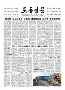 thumbnail of rodong-2018-07-03.pdf
