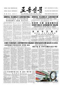 thumbnail of rodong-2018-07-04.pdf