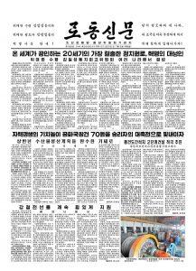 thumbnail of rodong-2018-07-05