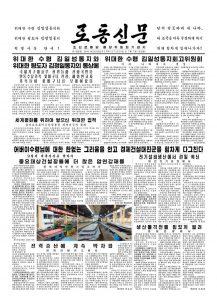 thumbnail of rodong-2018-07-07.pdf