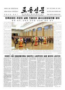 thumbnail of rodong-2018-07-08.pdf