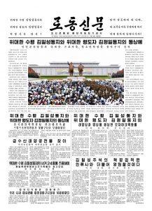 thumbnail of rodong-2018-07-09.pdf