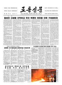 thumbnail of rodong-2018-07-11.pdf