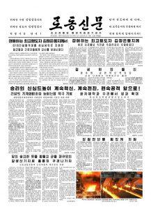 thumbnail of rodong-2018-07-12.pdf