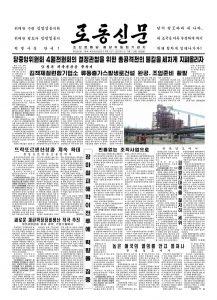 thumbnail of rodong-2018-07-13.pdf