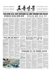 thumbnail of rodong-2018-07-14.pdf