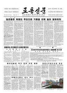 thumbnail of rodong-2018-07-16.pdf