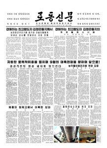 thumbnail of rodong-2018-07-18.pdf