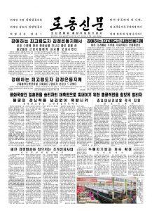 thumbnail of rodong-2018-07-19.pdf