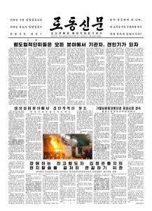 thumbnail of rodong-2018-07-20.pdf