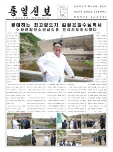 thumbnail of tongil_sinbo-2018-07-21.pdf
