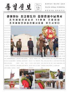 thumbnail of tongil_sinbo-2018-07-28.pdf