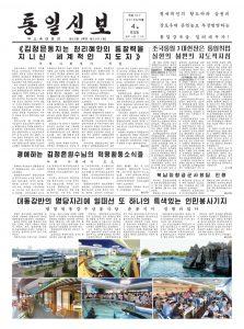 thumbnail of 2018-08-04 tongil sinbo