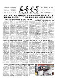 thumbnail of Rodong Sinmun 2018-08-14
