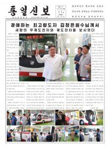 thumbnail of tongil_sinbo-2018-08-11.pdf