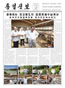 thumbnail of tongil_sinbo-2018-08-18.pdf