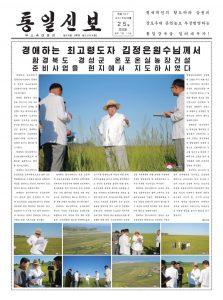 thumbnail of tongil_sinbo-2018-08-25.pdf