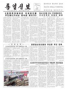 thumbnail of tongil_sinbo-2018-09-01.pdf