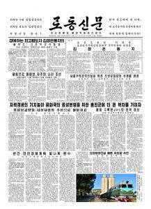 thumbnail of rodong-2018-09-22.pdf