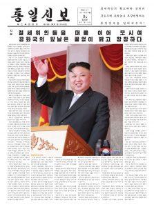 thumbnail of tongil_sinbo-2018-09-10.pdf