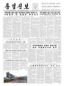 thumbnail of tongil_sinbo-2018-09-29.pdf