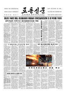thumbnail of rodong-2018-10-04.pdf