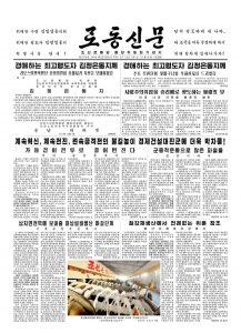 thumbnail of rodong-2018-10-06.pdf