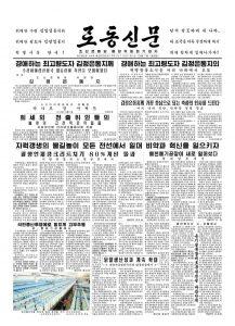 thumbnail of rodong-2018-10-07.pdf