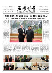 thumbnail of rodong-2018-10-08.pdf
