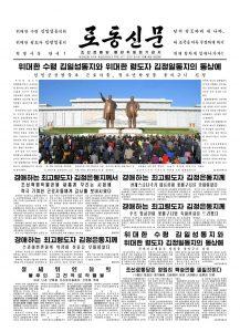 thumbnail of rodong-2018-10-09.pdf