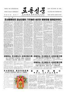 thumbnail of rodong-2018-10-10.pdf