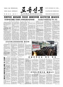 thumbnail of rodong-2018-10-21.pdf