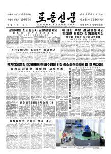 thumbnail of rodong-2018-10-23.pdf