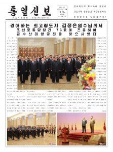 thumbnail of tongil_sinbo-2018-10-13.pdf
