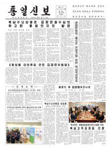 thumbnail of tongil_sinbo-2018-10-20.pdf