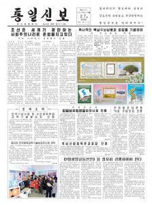 thumbnail of tongil_sinbo-2018-10-27.pdf