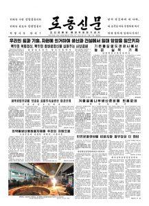 thumbnail of rodong-2018-11-11.pdf