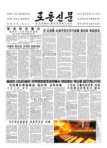thumbnail of rodong-2018-11-13.pdf