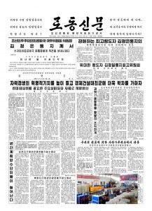 thumbnail of rodong-2018-11-15.pdf
