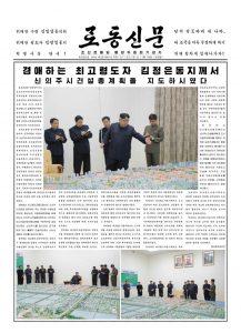 thumbnail of rodong-2018-11-16.pdf