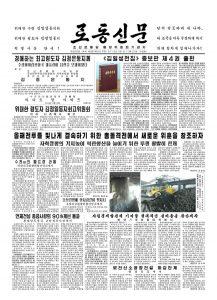thumbnail of rodong-2018-11-21.pdf