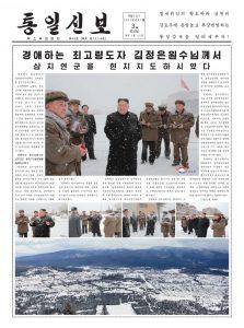 thumbnail of tongil_sinbo-2018-11-03.pdf