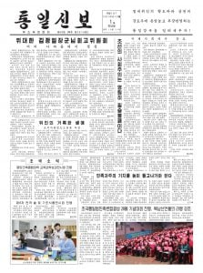 thumbnail of tongil_sinbo-2018-12-01.pdf
