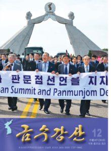 thumbnail of KangsuKangsan 20181201
